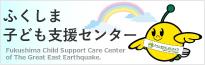 ふくしま子ども支援センター