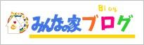 みんなの家@ふくしまのブログ